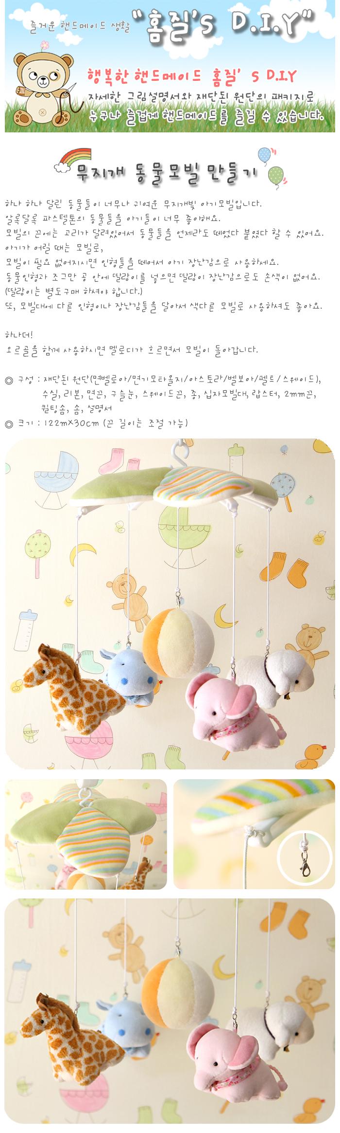 무지개 동물모빌 만들기 - 홈질, 40,000원, DIY아기용품, DIY아기용품