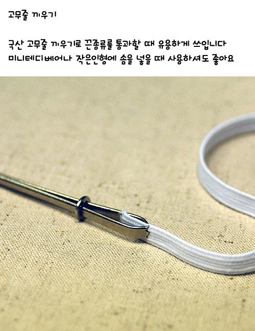 국산 고무줄끼우기 - 홈질, 1,000원, 퀼트/원단공예, 펜/핀/부자재