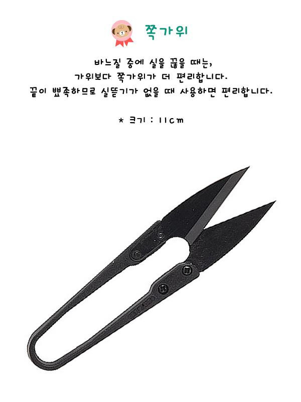 쪽가위 - 홈질, 1,500원, 퀼트/원단공예, 펜/핀/부자재