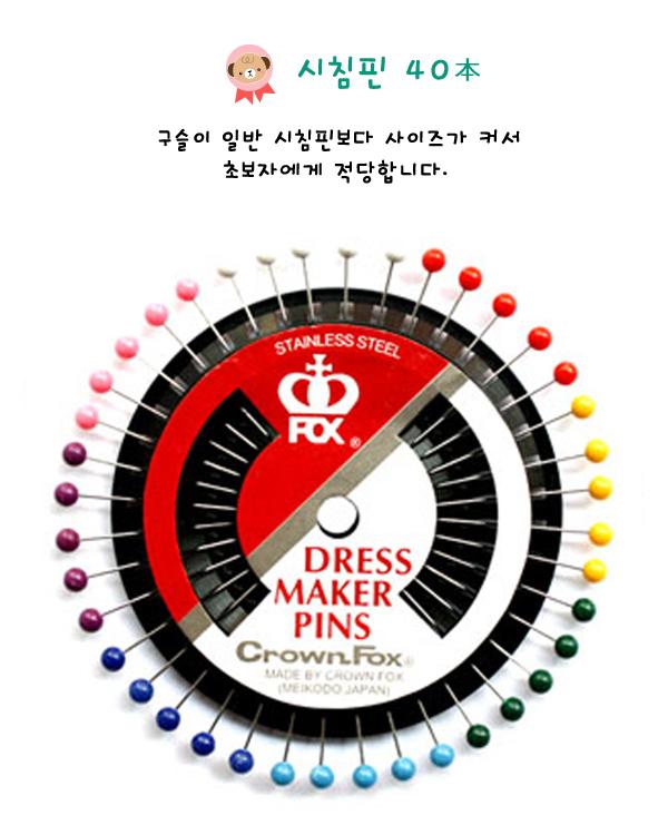 시침핀(40) - 홈질, 2,000원, 퀼트/원단공예, 펜/핀/부자재