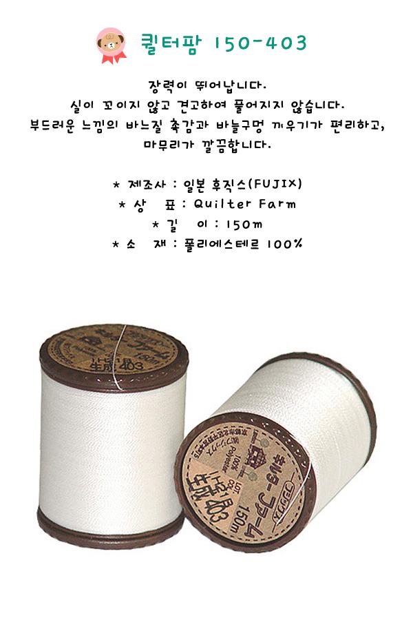 퀼팅실-생성 - 홈질, 4,500원, 퀼트/원단공예, 실/자수실/바늘