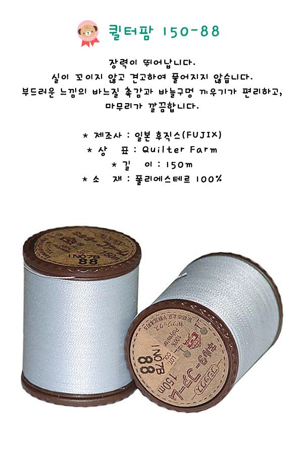 퀼팅실-스카이블루 - 홈질, 4,500원, 퀼트/원단공예, 실/자수실/바늘