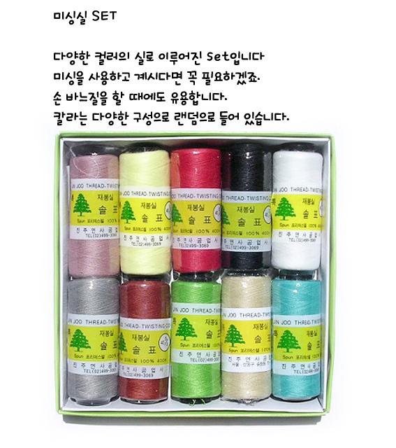 미싱실세트 - 홈질, 3,000원, 퀼트/원단공예, 실/자수실/바늘