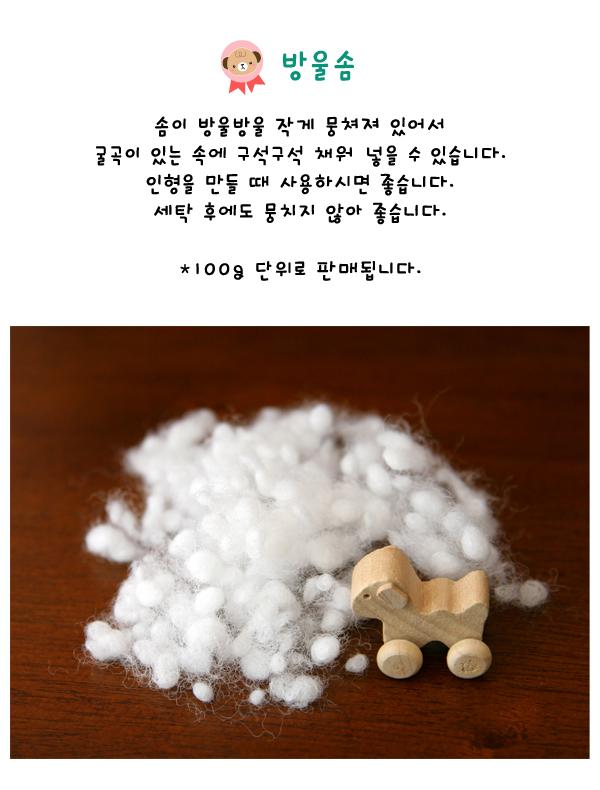 방울솜 - 홈질, 1,200원, 퀼트/원단공예, 펜/핀/부자재