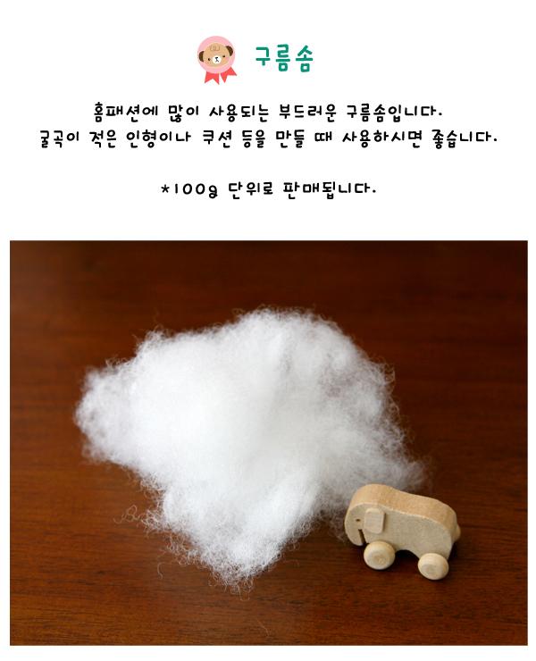 구름솜 - 홈질, 1,000원, 퀼트/원단공예, 펜/핀/부자재