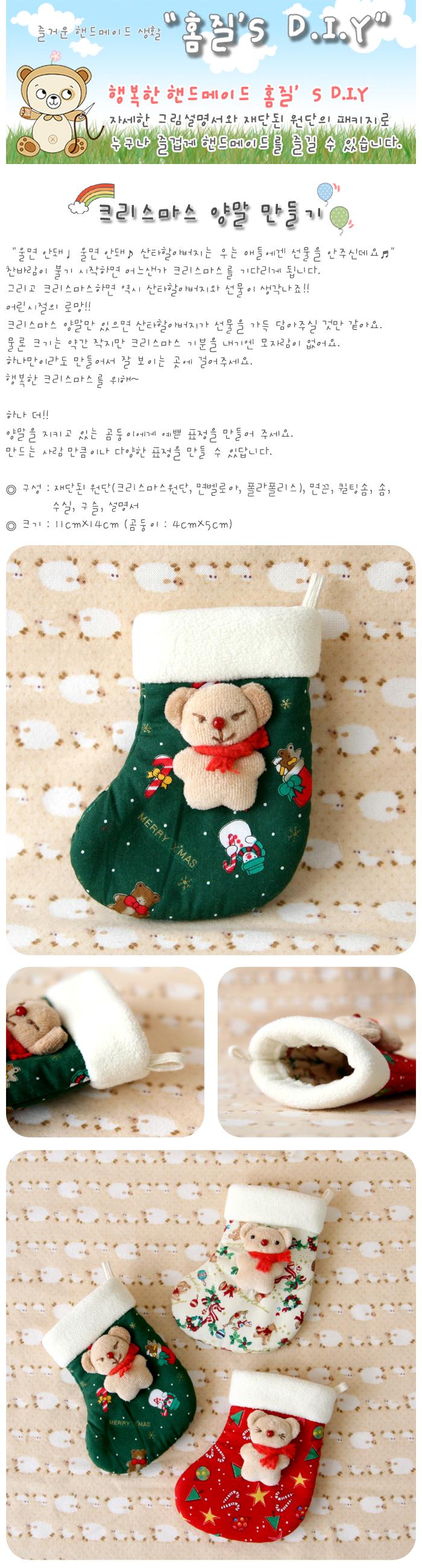 크리스마스 초록양말 만들기 - 홈질, 12,000원, 퀼트/원단공예, 크리스마스용품 패키지
