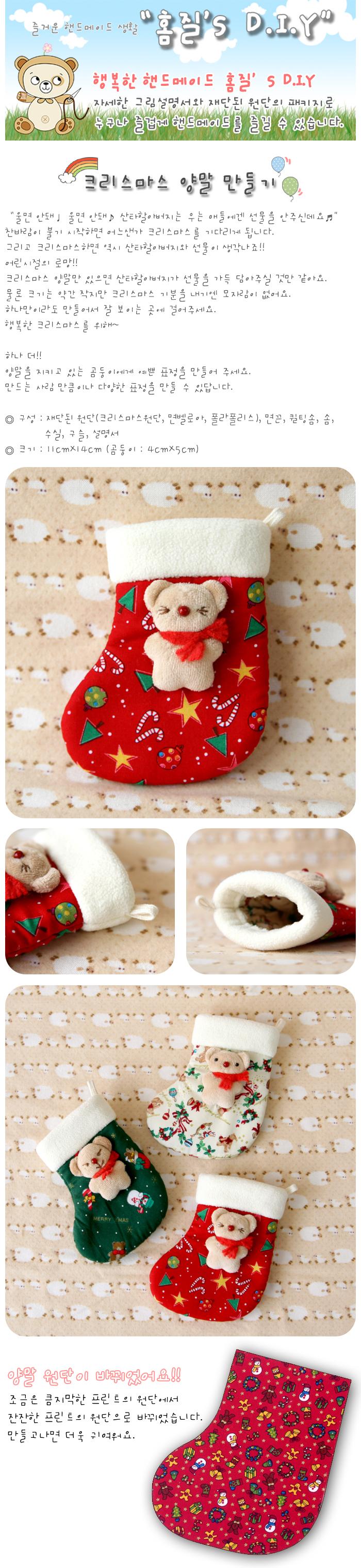 크리스마스 빨강양말 만들기 - 홈질, 12,000원, 퀼트/원단공예, 크리스마스용품 패키지